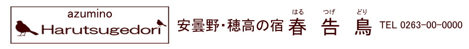 安曇野・穂高の宿  春告鳥(はるつげどり)